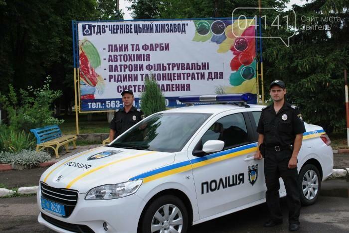 Поліція охорони у Новограді-Волинському запрошує на роботу, фото-3