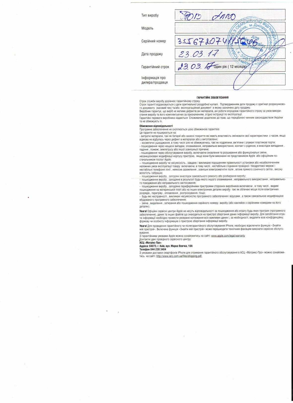 """Ви ще досі хочете iPhone від """"АЛЛО""""?  Сядьте і заспокойтесь...: У Новограді-Волинському покупець обурений якістю обслуговування, фото-6"""