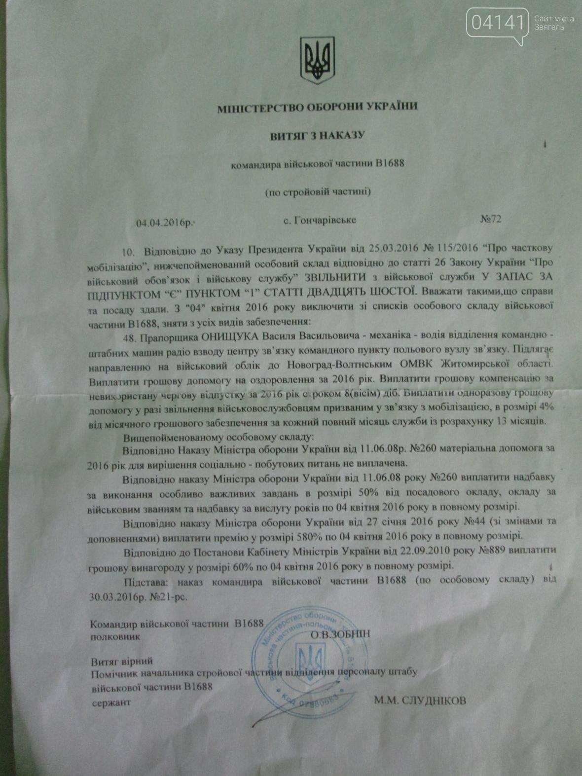 Обіцяного три роки чекають? Ветерану АТО з Новограда-Волинського не виплатили передбачені Законом кошти , фото-1