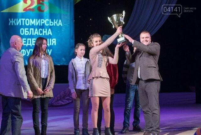 До 25-річчя Житомирської обласної федерації футболу урочисто підбили підсумки сезону 2017, фото-2