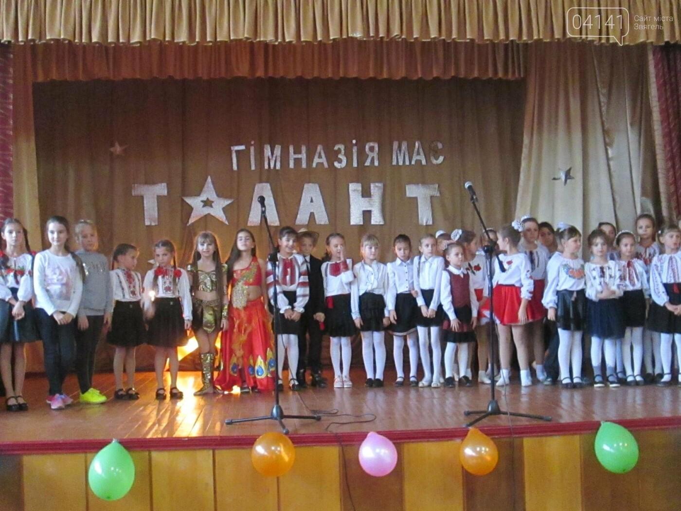 """Конкурс """"Гімназія має талант"""" проходить у Новограді-Волинському (ФОТО, ВІДЕО), фото-1"""