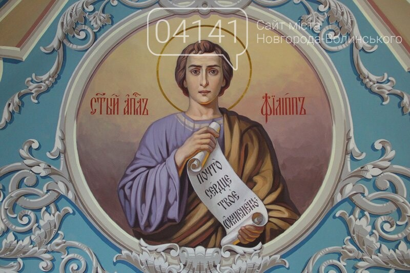 27 листопада - день пам'яті святого апостола Пилипа , фото-1