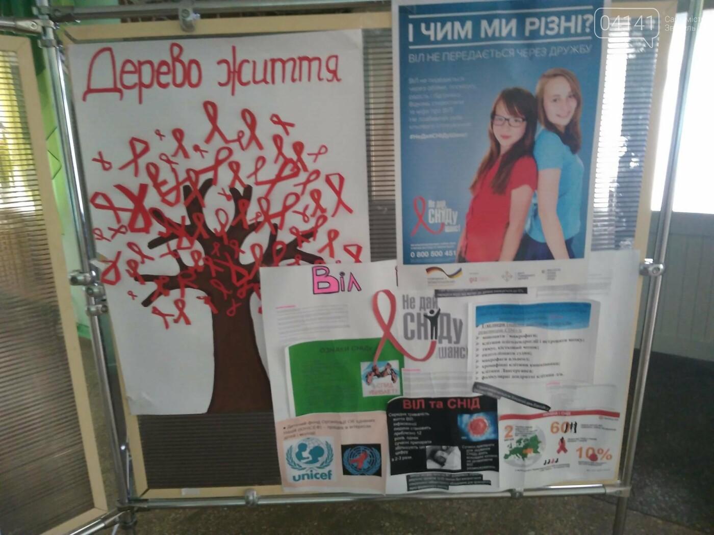 Всесвітній день боротьби зі СНІДом у Новограді-Волинському, фото-1