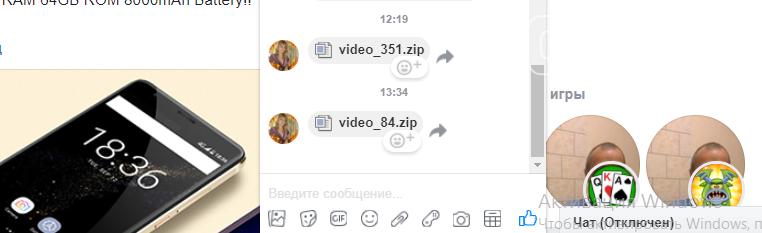 Обережно!: У Facebook з'явився новий вірус, аккаунти новоград-волинців вже заражені, фото-1