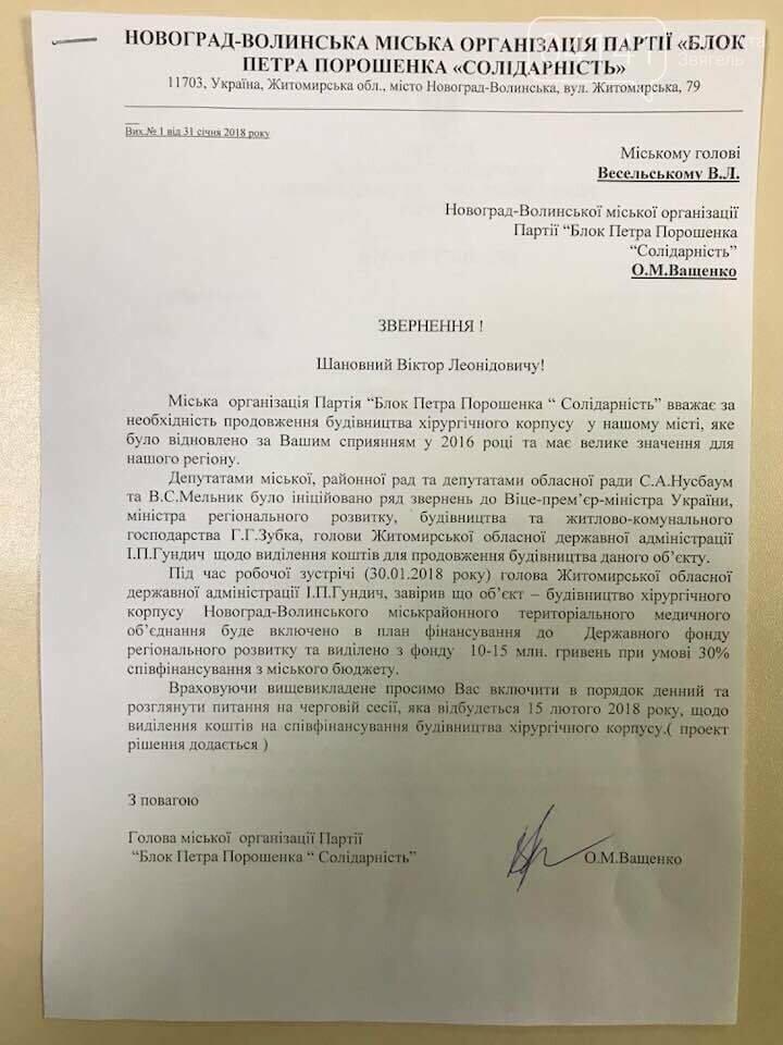Новоград-Волинська міська рада готова співфінансувати будівництво хірургічного корпусу, фото-4