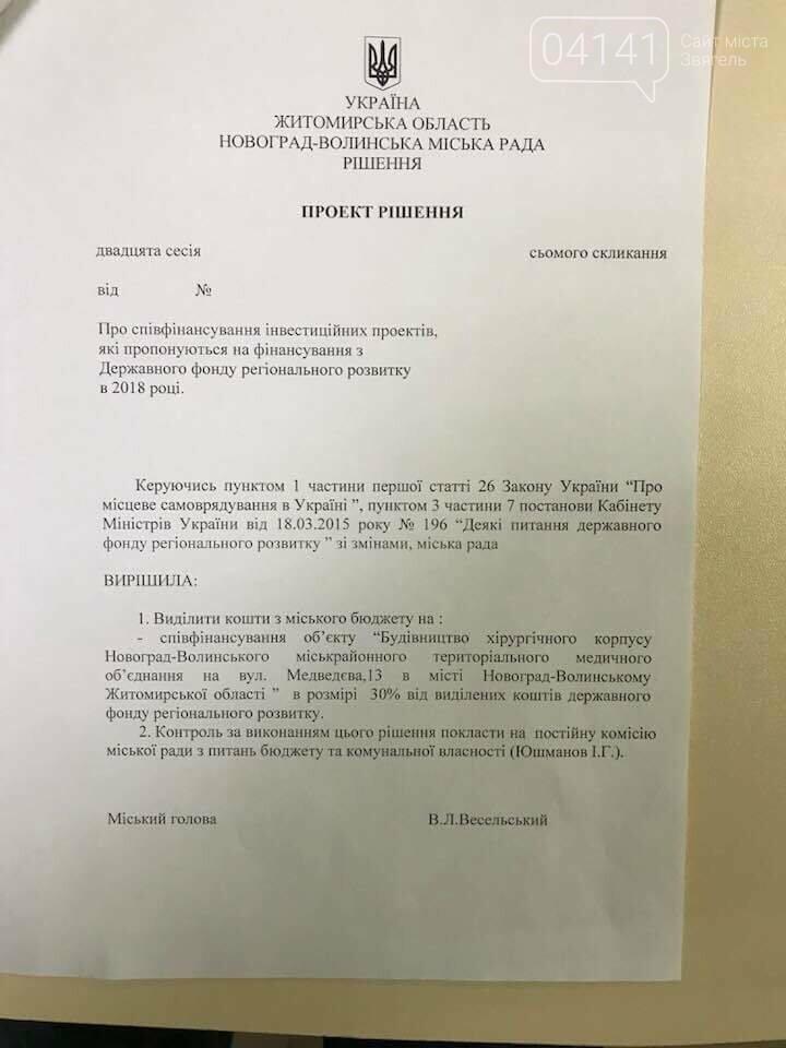 Новоград-Волинська міська рада готова співфінансувати будівництво хірургічного корпусу, фото-3