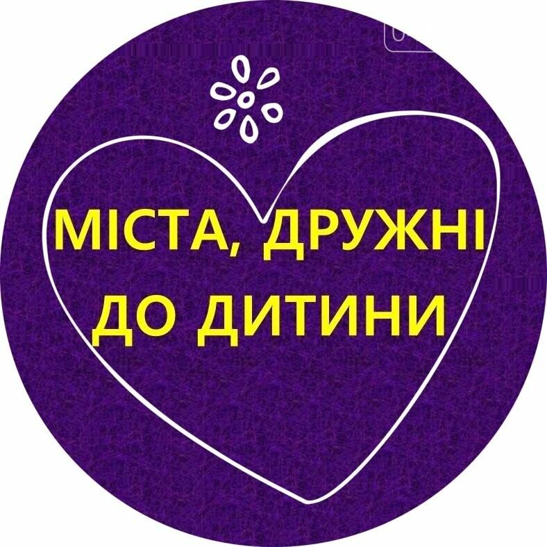 До 20 лютого триває прийом заявок на конкурс «Міста, дружні до дитини», фото-1