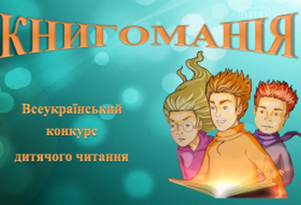 Районний етап Всеукраїнського конкурсу дитячого читання «Книгоманія-2018», фото-1