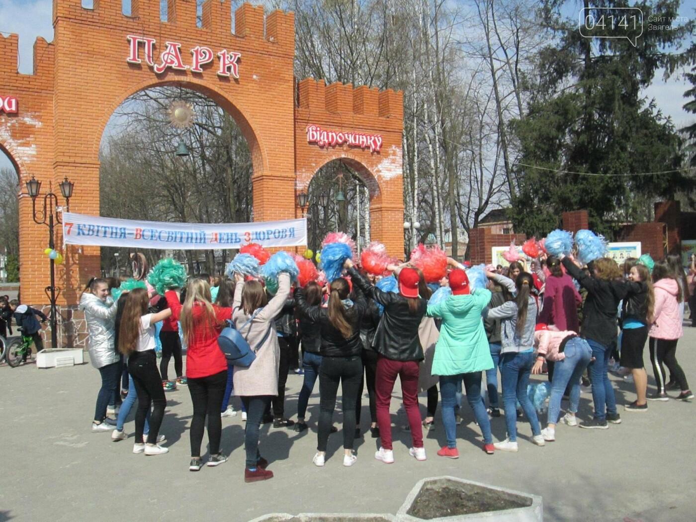 День здоров'я у Новограді-Волинському , фото-5