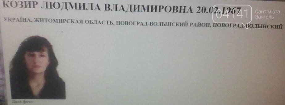 За минулу добу в Новограді-Волинському безвісти зникло двоє людей (ОРІЄНТУВАННЯ), фото-1