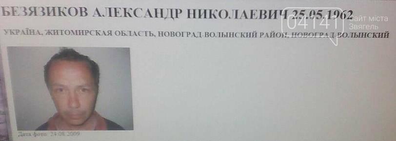 За минулу добу в Новограді-Волинському безвісти зникло двоє людей (ОРІЄНТУВАННЯ), фото-2