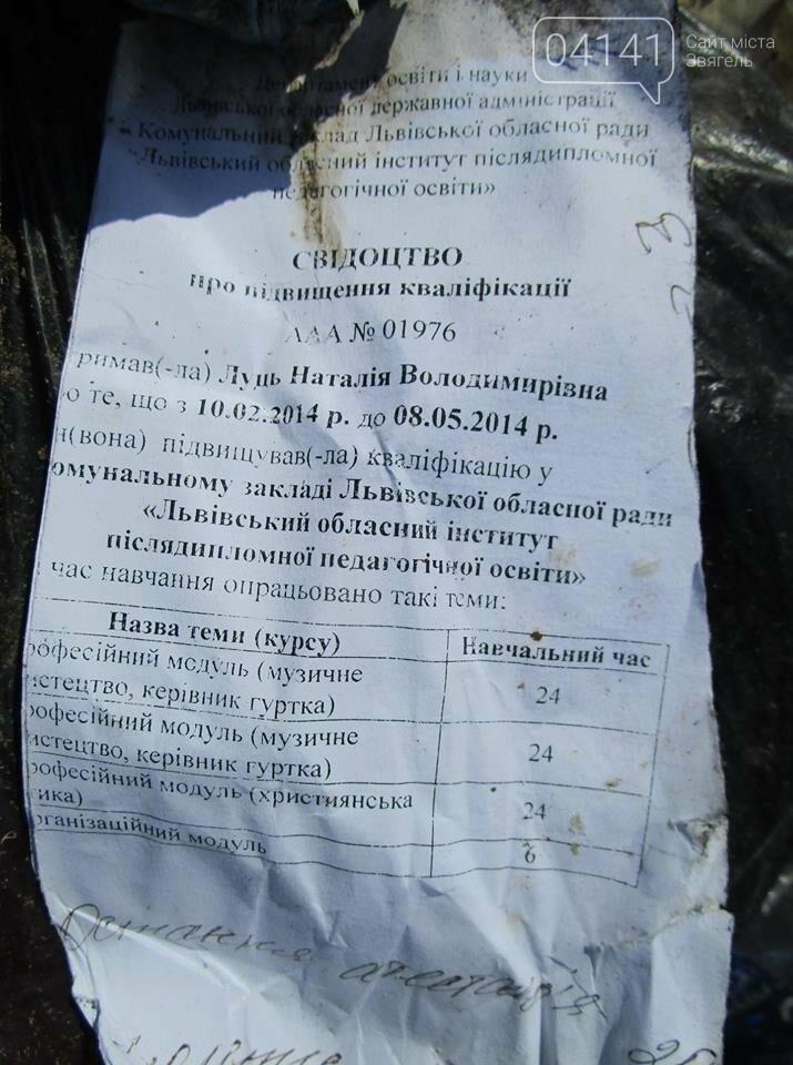 """Біля Вірівки в Ємільчинському районі виявили """"львіське сміття"""", фото-1"""