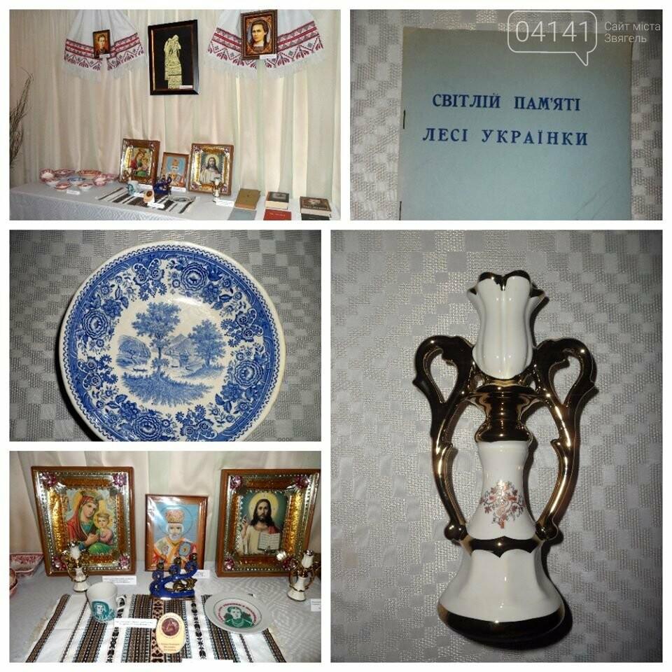 Музей Лесі Українки в Новограді-Волинському поповнився новими експонатами, фото-1