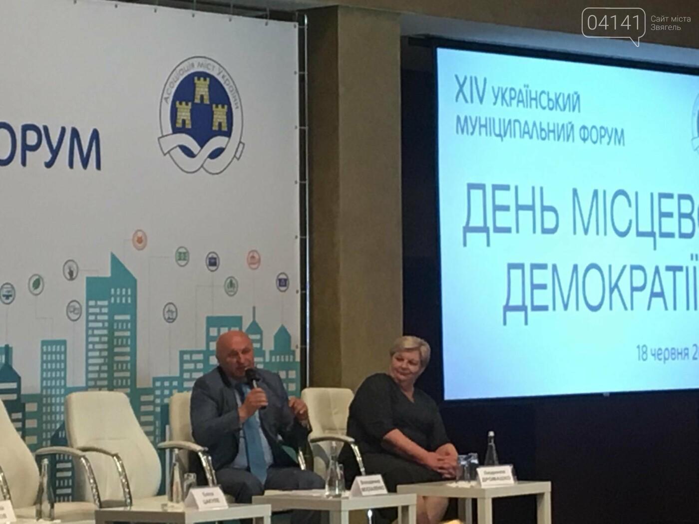 Самоврядці Житомирщини в столиці діляться досвідом покращення якості муніципальних послуг, фото-4