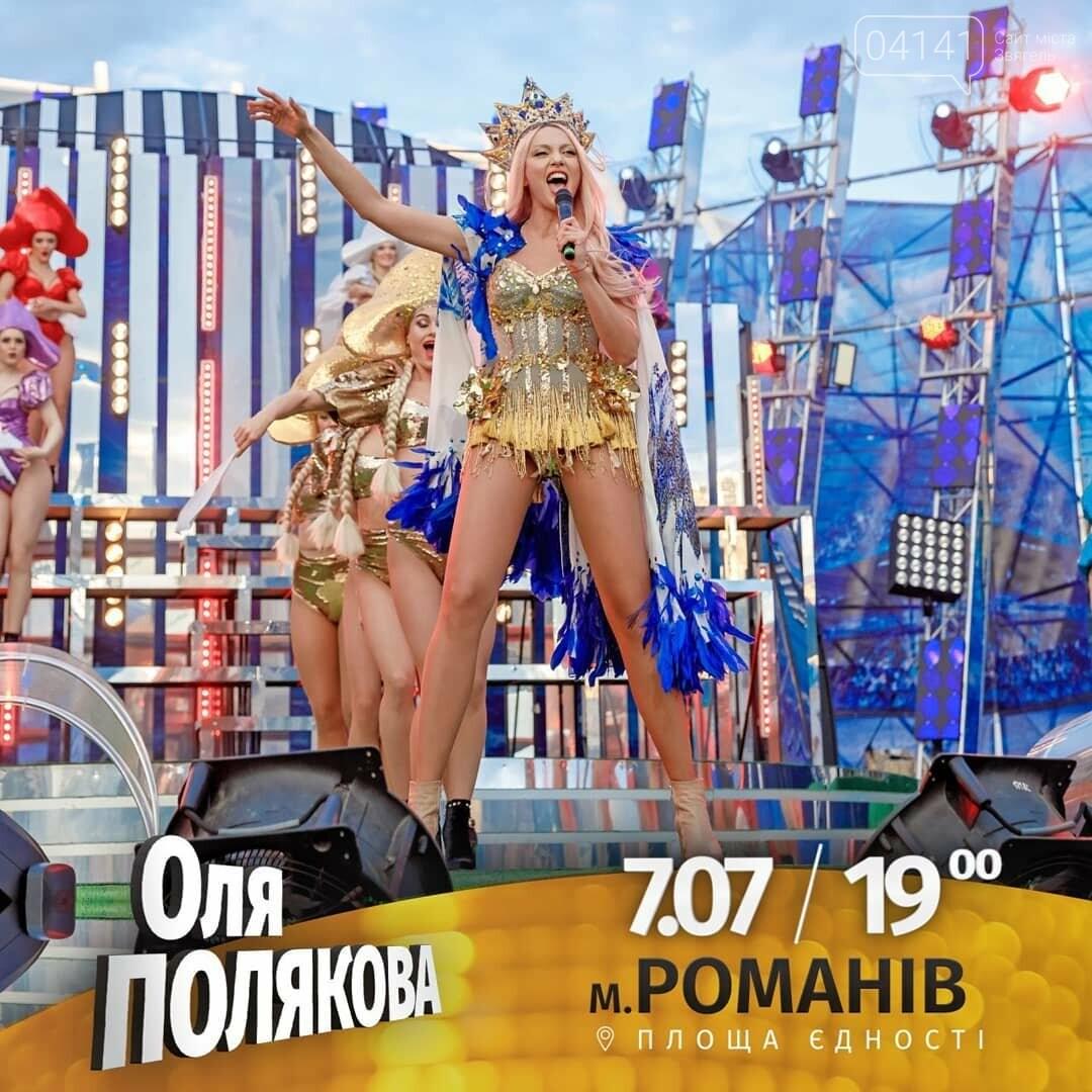 Оля Полякова запрошує шанувальників на концерт в Житомирську область, фото-1