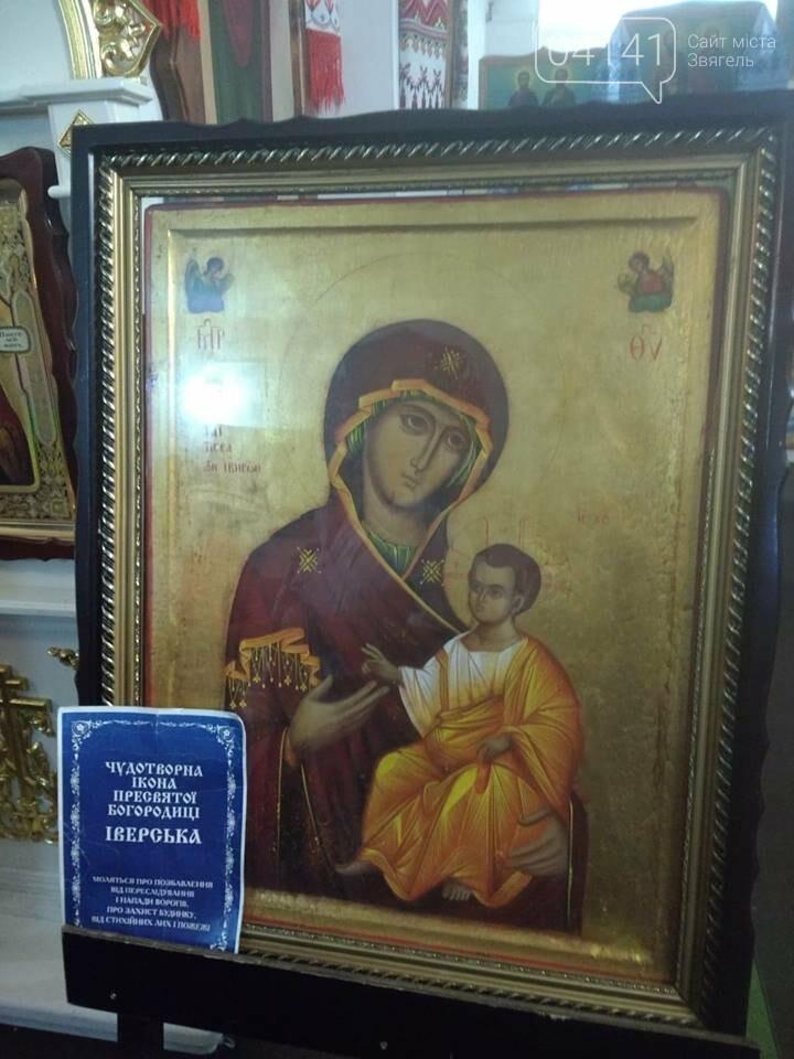 До Новограда-Волинського привезли чудотворні афонські ікони, фото-3