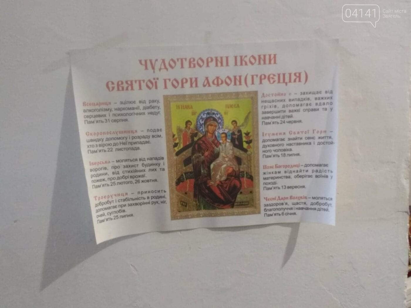 До Новограда-Волинського привезли чудотворні афонські ікони, фото-4