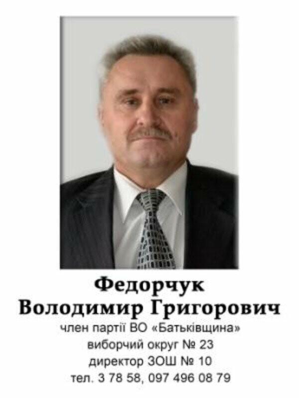 Секретарем Новоград-Волинської міської ради може стати Федорчук Володимир Григорович, фото-1