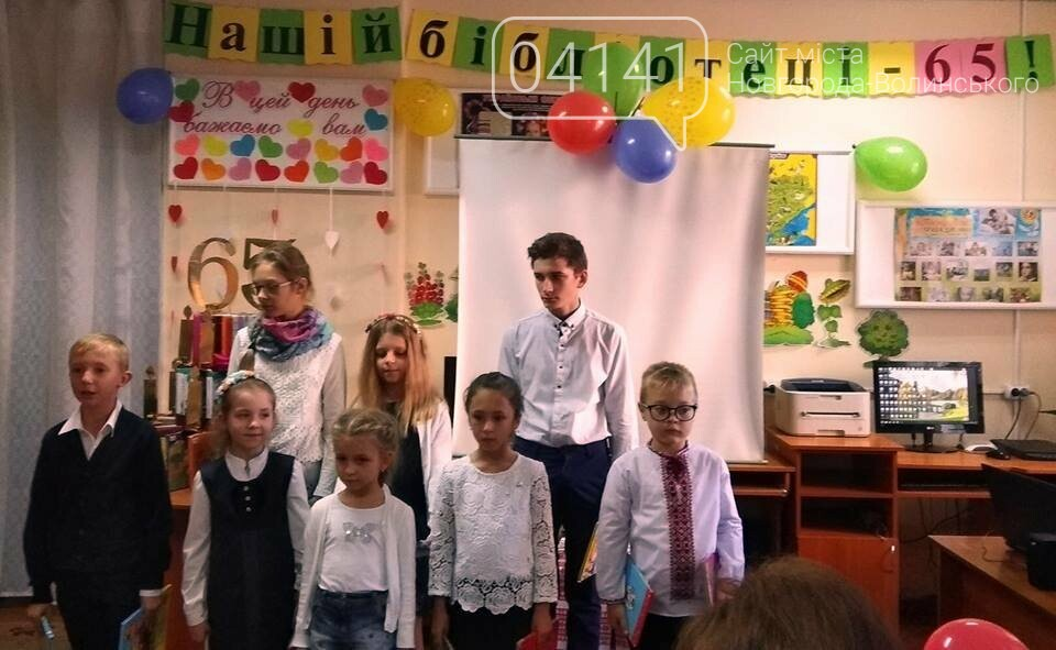 Новоград-Волинській центральній дитячій бібліотеці ім. Олени Пчілки - 65!, фото-1