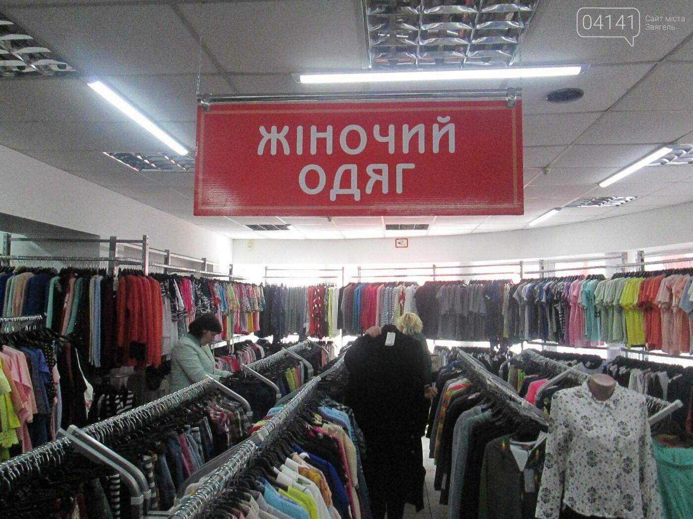 Одяг для всієї родини у новому магазині «SUPERЦІНА» в Новограді-Волинському, фото-5