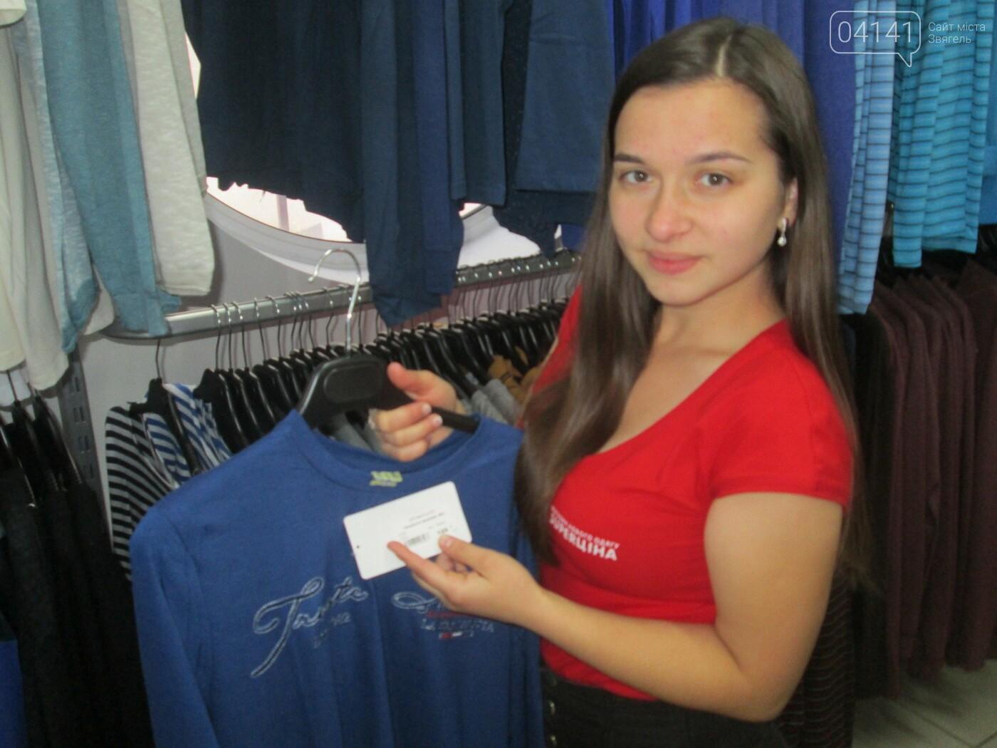 Одяг для всієї родини у новому магазині «SUPERЦІНА» в Новограді-Волинському, фото-3
