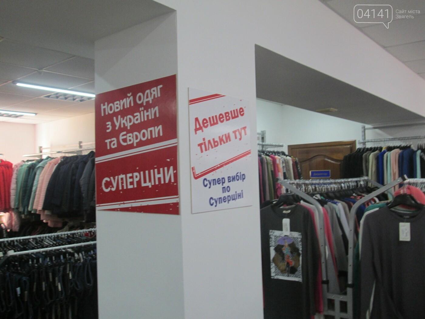 Одяг для всієї родини у новому магазині «SUPERЦІНА» в Новограді-Волинському, фото-6