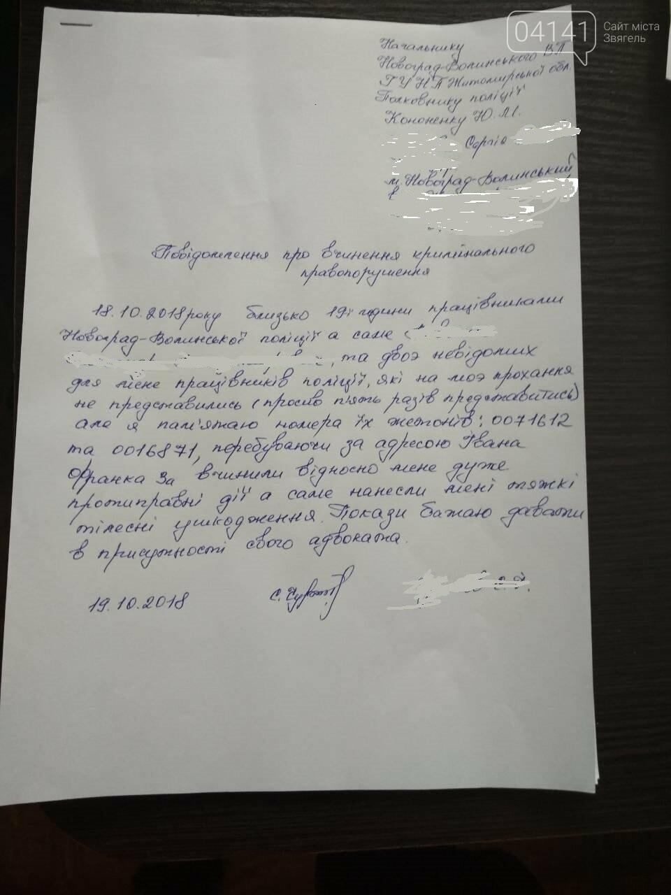 Новоград-волинець заявив про катування в місцевому відділі поліції  , фото-1