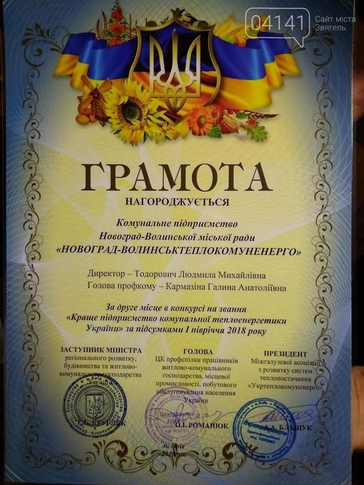 Новоград-Волинськтеплокомуненерго: Друге з кращих в Україні, фото-1