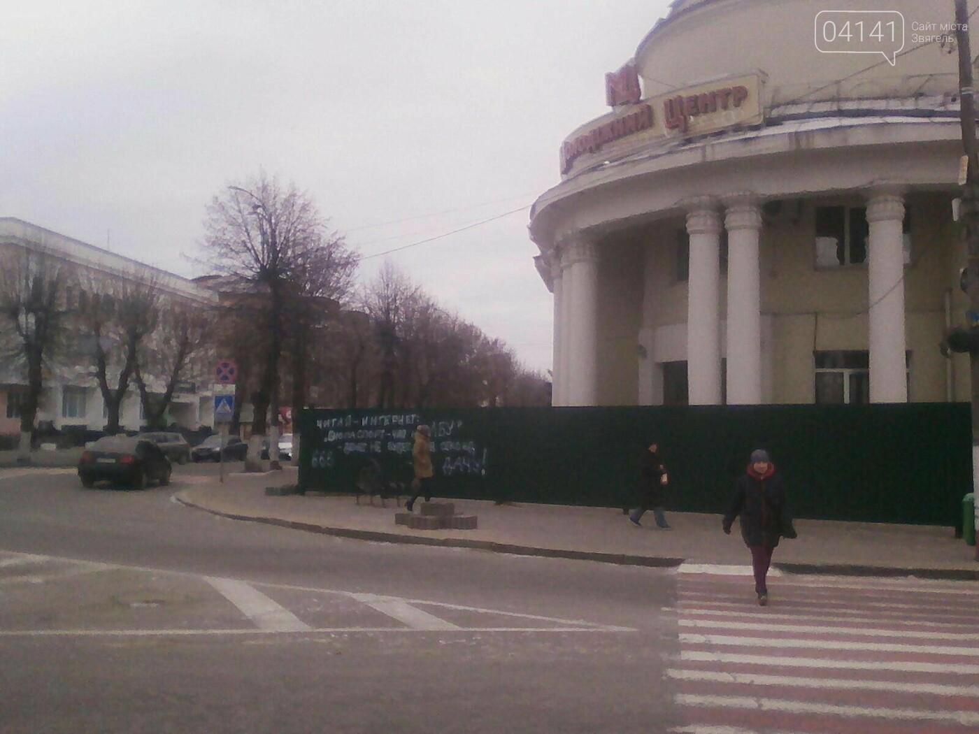 «Биопаспорт-чип на ЛБУ»: Російський слід дивних написів в Новограді-Волинському, фото-1
