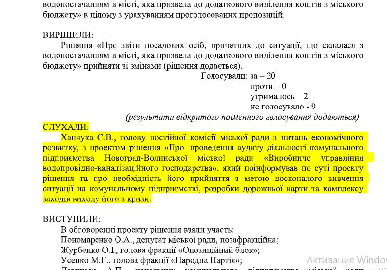 Як віджиматимуть Новоградський водоканал?: Кому це потрібно й можливий сценарій подій, фото-3
