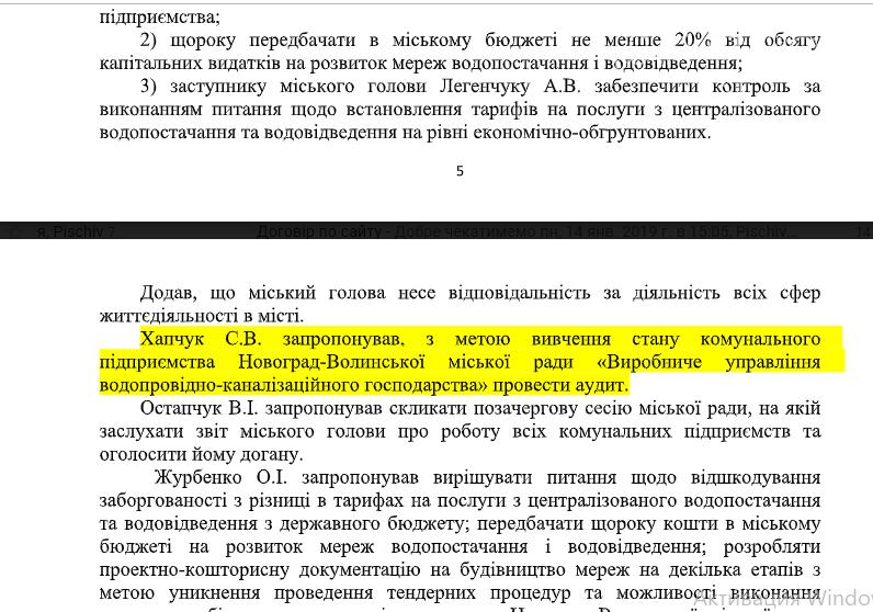 Як віджиматимуть Новоградський водоканал?: Кому це потрібно й можливий сценарій подій, фото-2