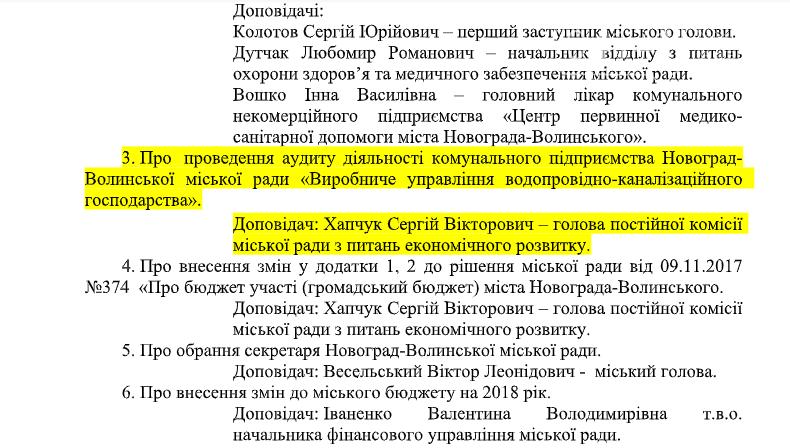 Як віджиматимуть Новоградський водоканал?: Кому це потрібно й можливий сценарій подій, фото-1