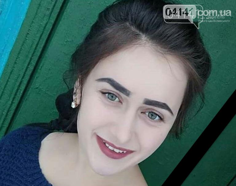 Людська байдужість вбиває!: Вражаючі обставини смерті студентки Ірини Дворецької , фото-1