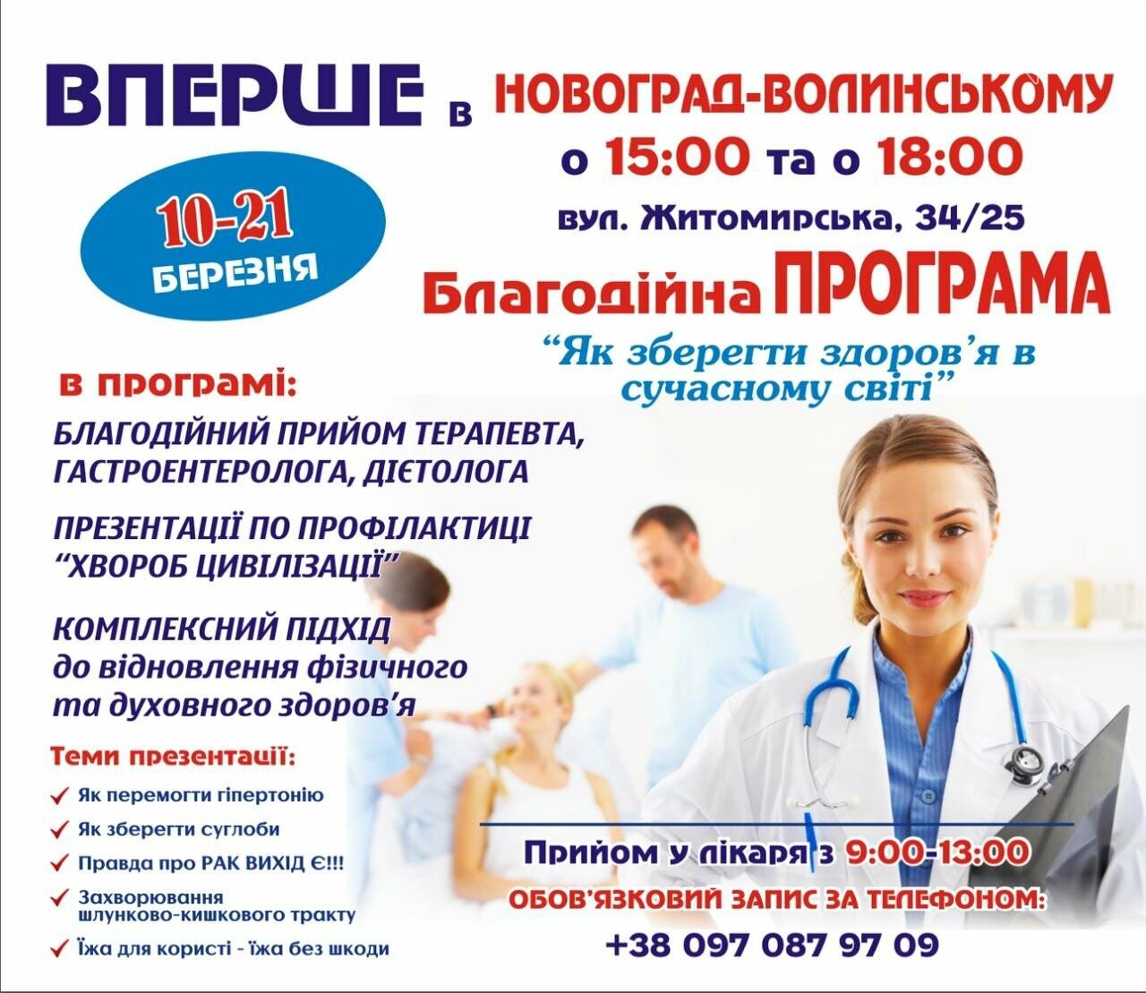 Як безкоштовно  перевірити стан здоров'я в рамках благодійної акції в Новограді-Волинському, фото-1