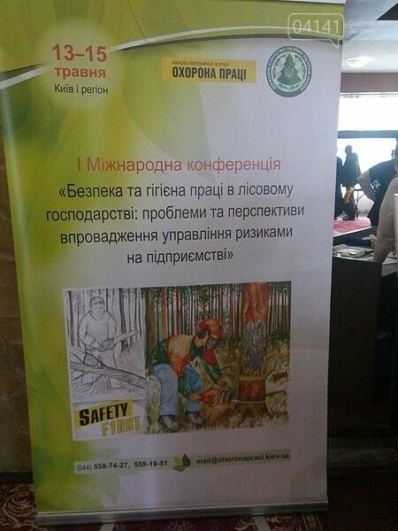 """Баранівський лісгосп – серед переможців конкурсу """"Краще підприємство галузі в сфері безпеки та гігієни праці"""", фото-2"""