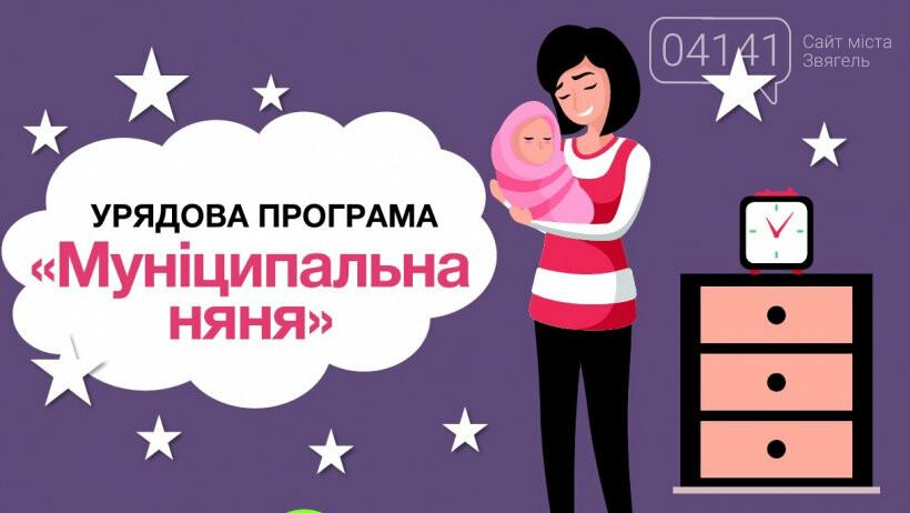 Новоград-волинці вже оформляють заявки на «Муніципальну няню»: Як це зробити?, фото-1