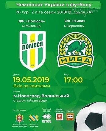 У Новограді-Волинському відбудеться футбольний матч між житомирським «Поліссям» та тернопільською «Нивою», фото-1