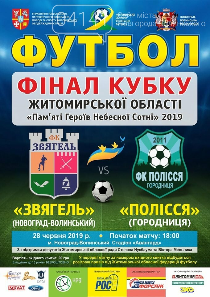 Звягель vs Полісся: У Новограді відбудеться фінальний матч Кубку області з футболу , фото-1