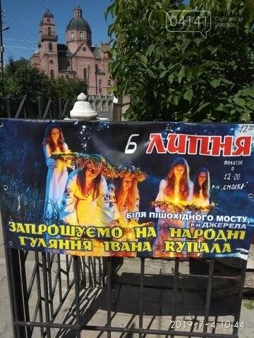 Де в Новограді відбудуться народні гуляння на Івана Купала, фото-1