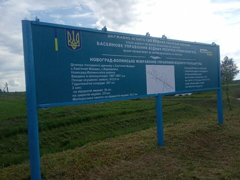 Як спрацювало Новоград-Волинське управління водного господарства в 1-му півріччі 2019 року, фото-3