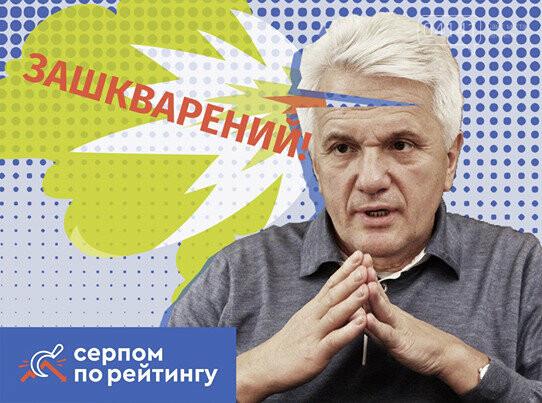 "За що в мережі ""шкварять"" нардепа Володимира Литвина, фото-1"