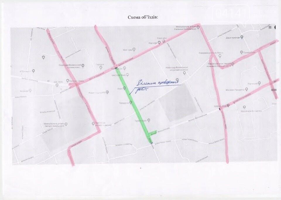 Де у Новограді-Волинському перекриють рух транспорту (Схема об'їзду), фото-1