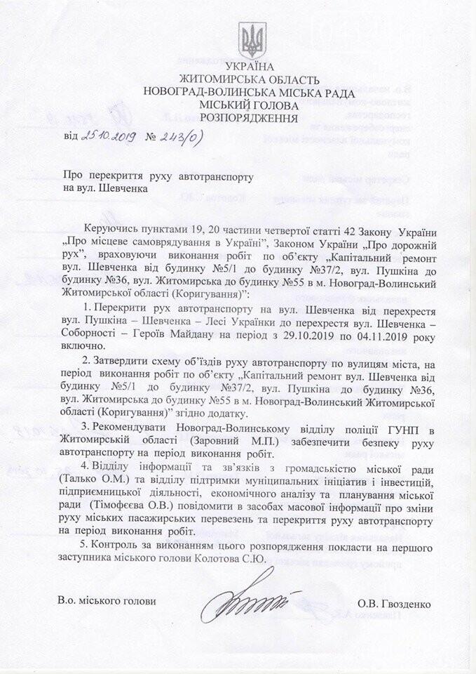 У центрі Новограда-Волинського перекриють рух автотранспорту (Схема об'їзду), фото-2