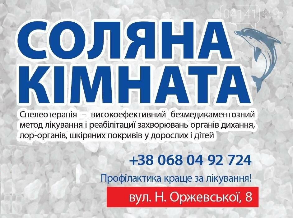 Дихайте глибше: Як працює соляна кімната у Новограді-Волинському і для чого вона потрібна, фото-5