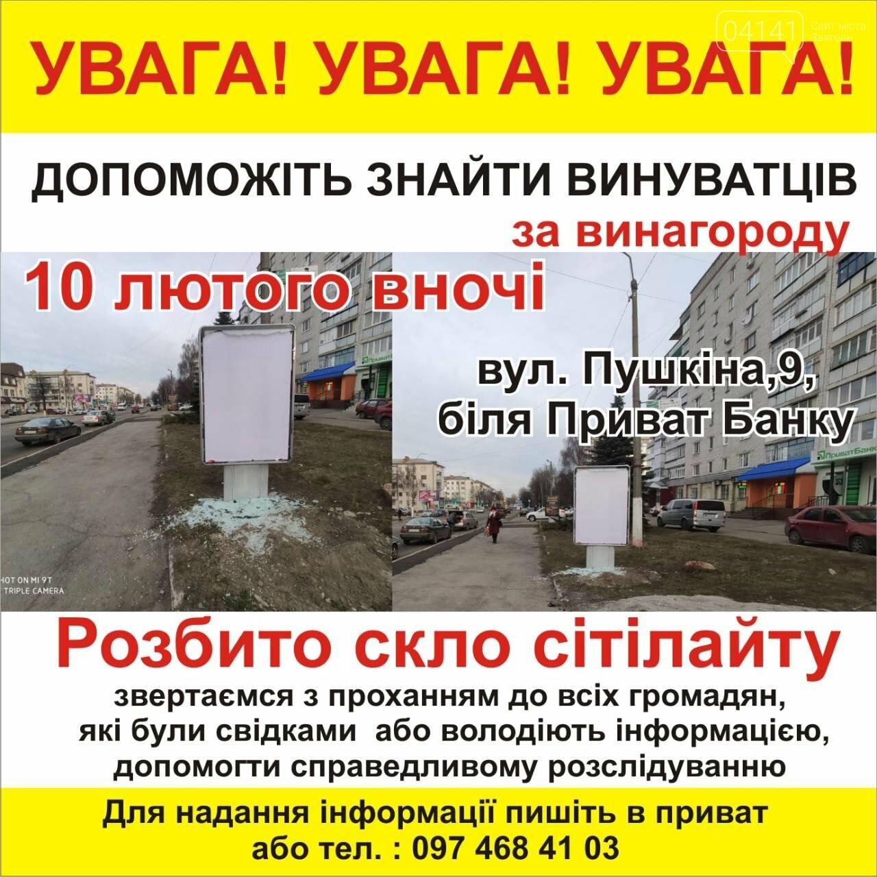 Пропонуються винагорода: У Новограді-Волинському шукають очевидців розбиття сітілайту, фото-1