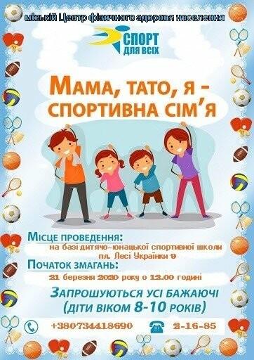 Як стати учасником фестивалю «Мама, тато, я – спортивна сім`я» в Новограді-Волинському, фото-1