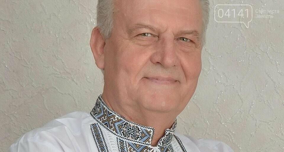 Віктор Весельський - міський голова Новограда-Волинського достроково склав свої повноваження, фото-1