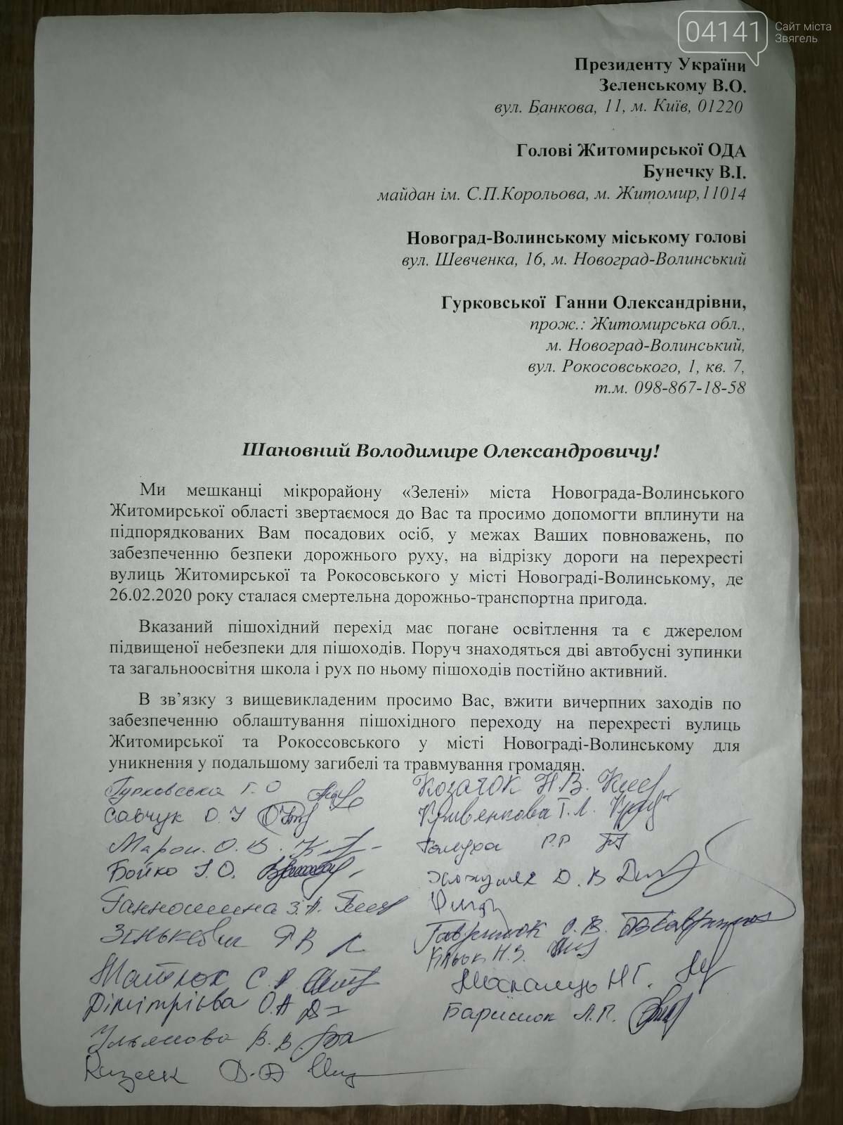 Новоград-волинці звернулися до Президента з вимогою облаштувати перехід після смертельної ДТП , фото-1