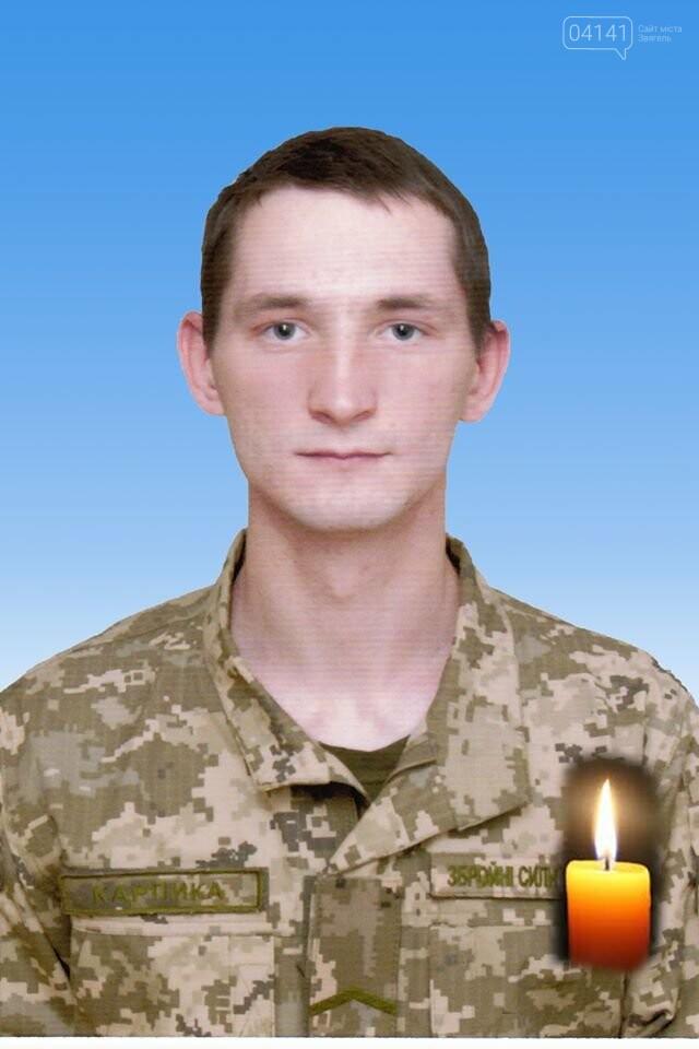 На фронті загинув військовослужбовець Карпика Олександр з інженерного полку з Новограда-Волинського , фото-1