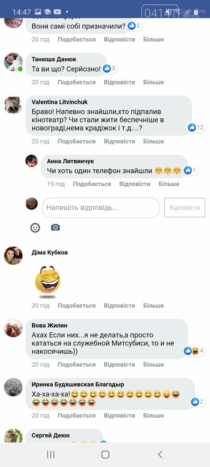 """Що думають новоград-волинці про """"першіcь"""" місцевого відділу поліції в області: (Скріни з коментарями), фото-5"""